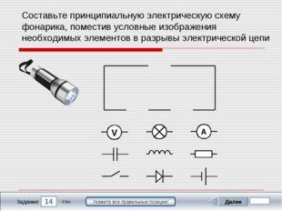 14 Задание Составьте принципиальную электрическую схему фонарика, поместив ус