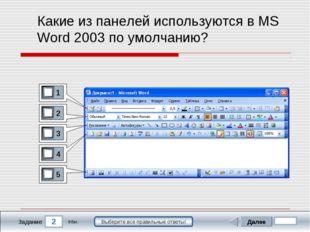 2 Задание Выберите все правильные ответы! Какие из панелей используются в MS