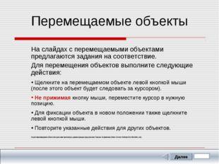 Задание Перемещаемые объекты На слайдах с перемещаемыми объектами предлагаютс