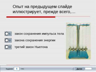 4 Задание Опыт на предыдущем слайде иллюстрирует, прежде всего,… закон сохран