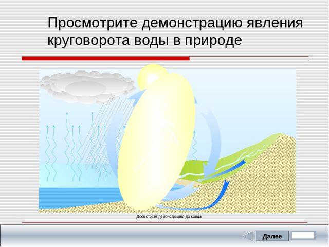 Задание Просмотрите демонстрацию явления круговорота воды в природе Досмотрит...
