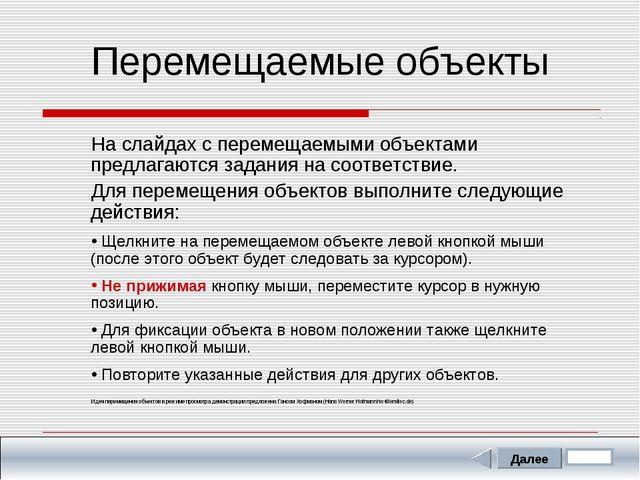 Задание Перемещаемые объекты На слайдах с перемещаемыми объектами предлагаютс...