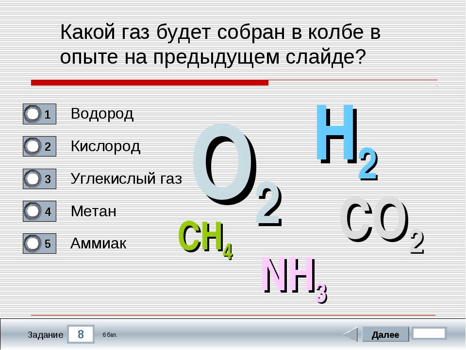 8 Задание Какой газ будет собран в колбе в опыте на предыдущем слайде? Водоро...