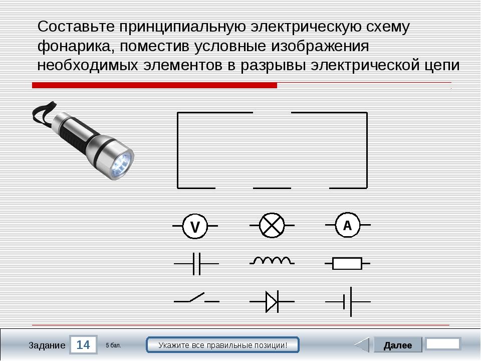 14 Задание Составьте принципиальную электрическую схему фонарика, поместив ус...