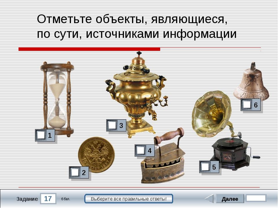 17 Задание Выберите все правильные ответы! Отметьте объекты, являющиеся, по с...