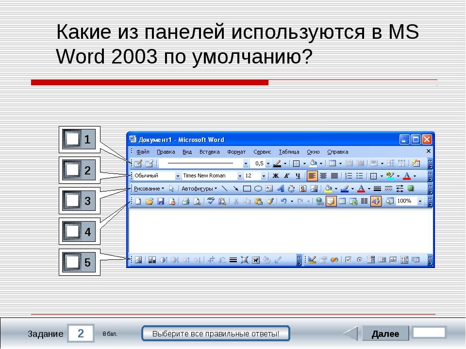 2 Задание Выберите все правильные ответы! Какие из панелей используются в MS...
