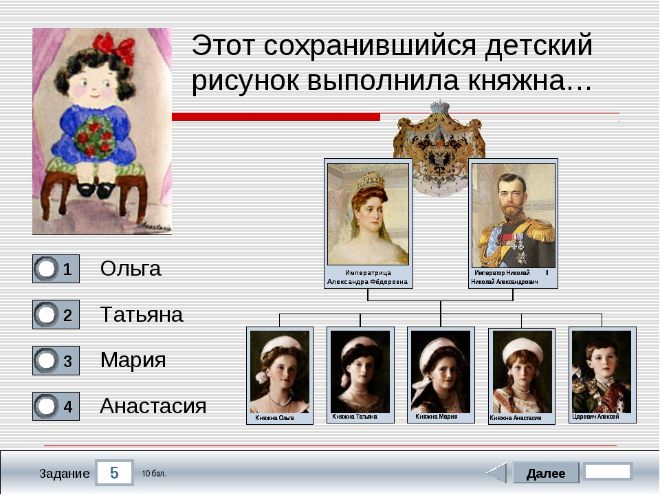 5 Задание Этот сохранившийся детский рисунок выполнила княжна… Ольга Татьяна...