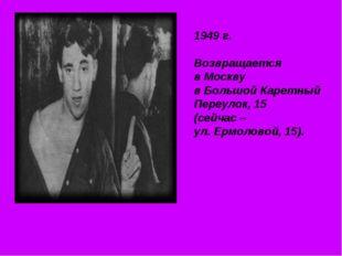 1949 г. Возвращается в Москву в Большой Каретный Переулок, 15 (сейчас – ул. Е