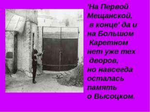 'На Первой Мещанской, в конце' да и на Большом Каретном нет уже тех дворов, н