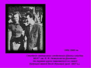 1956-1960 гг. Студент актерского отделения Школы-студии МХАТ им. В. И. Немир