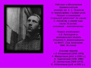 Работал в Московском драматическом театре им. А. С. Пушкина (с перерывами). С