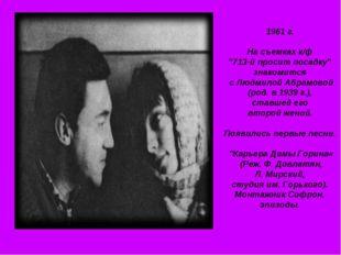 """1961 г. На съемках к/ф """"713-й просит посадку"""" знакомится с Людмилой Абрамовой"""