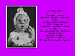 25 января 1938 г. В Москве родился Владимир Семенович Высоцкий. Мать – Нина