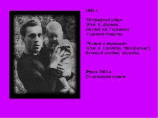 """1963 г. """"Штрафной удар« (Реж. В. Дорман, студия им. Горького). Гимнаст Никули"""