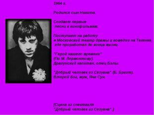 1964 г. Родился сын Никита. Создает первые песни к кинофильмам. Поступает на