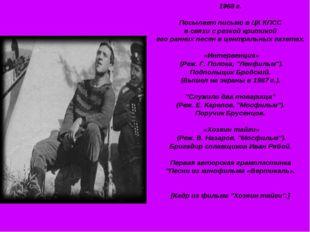 1968 г. Посылает письмо в ЦК КПСС в связи с резкой критикой его ранних песен