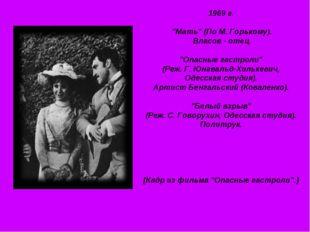 """1969 г. """"Мать"""" (По М. Горькому). Власов - отец. """"Опасные гастроли"""" (Реж. Г. Ю"""