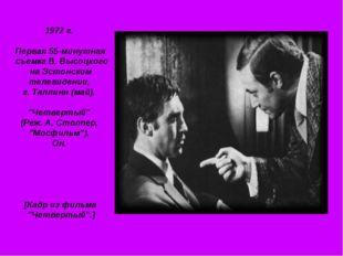 1972 г. Первая 55-минутная съемка В. Высоцкого на Эстонском телевидении, г. Т