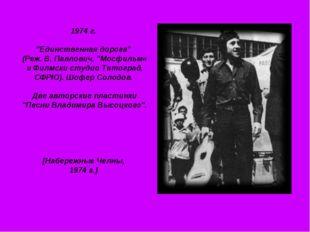 """1974 г. """"Единственная дорога"""" (Реж. В. Павлович, """"Мосфильм« и Филмски студио"""
