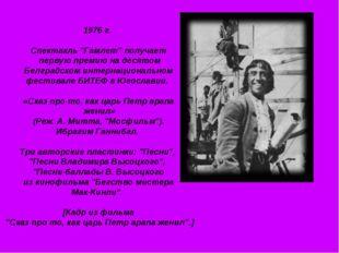 """1976 г. Спектакль """"Гамлет"""" получает первую премию на десятом Белградском инте"""