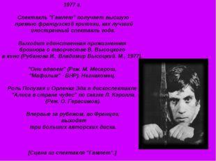 """1977 г. Спектакль """"Гамлет"""" получает высшую премию французcкой критики, как лу"""