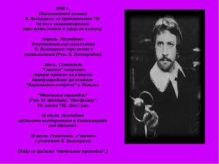 1980 г. Единственная съемка В. Высоцкого на Центральном ТВ: песни с комментар