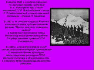 В марте 1986 г. создана комиссия по литературному наследию В. С. Высоцкого пр