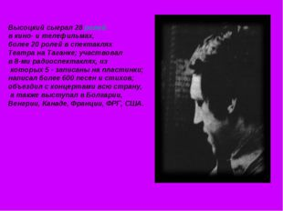 Высоцкий сыграл 28 ролей в кино- и телефильмах, более 20 ролей в спектаклях Т