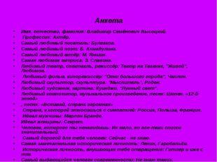 Анкета Имя, отчество, фамилия: Владимир Семёнович Высоцкий. Профессия: Актёр.