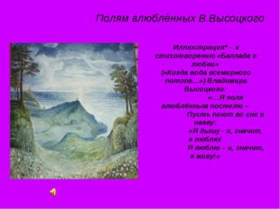 Полям влюблённых В.Высоцкого Иллюстрация* -к стихотворению «Баллада о любви
