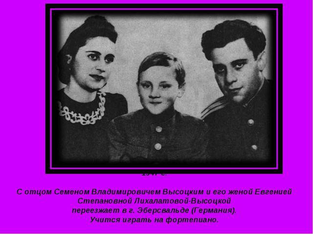 1947 г. С отцом Семеном Владимировичем Высоцким и его женой Евгенией Степанов...