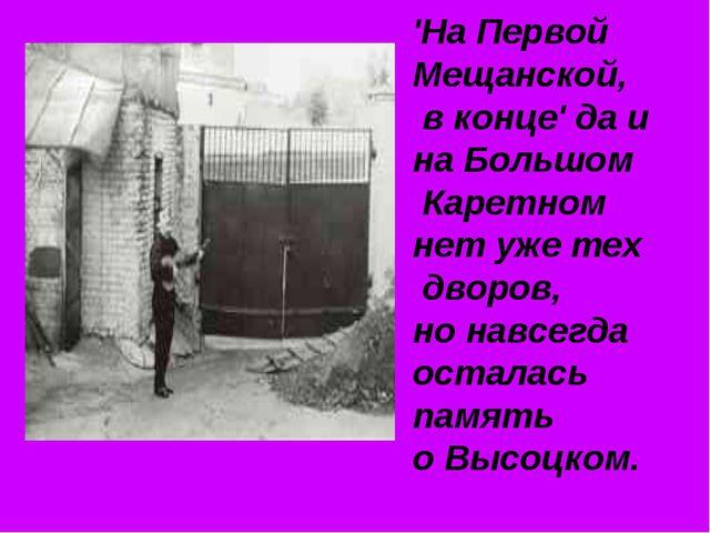 'На Первой Мещанской, в конце' да и на Большом Каретном нет уже тех дворов, н...
