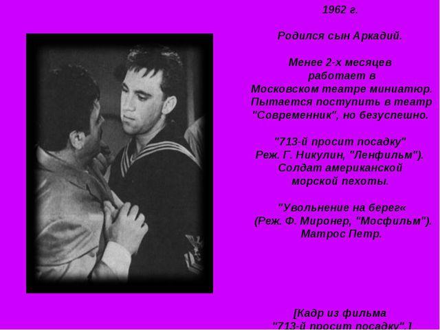 1962 г. Родился сын Аркадий. Менее 2-х месяцев работает в Московском театре м...