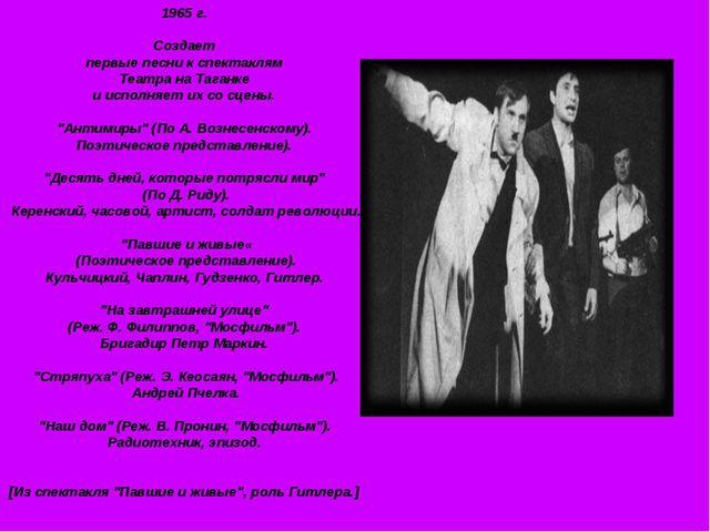 1965 г. Создает первые песни к спектаклям Театра на Таганке и исполняет их со...