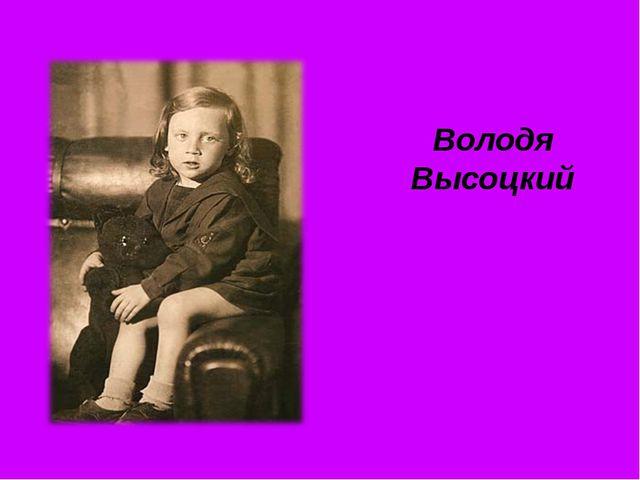 Володя Высоцкий