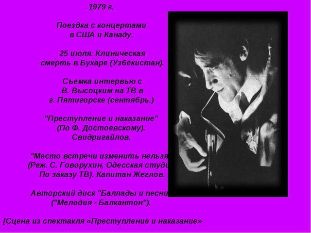 1979 г. Поездка с концертами в США и Канаду. 25 июля. Клиническая смерть в Бу...