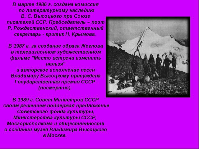 В марте 1986 г. создана комиссия по литературному наследию В. С. Высоцкого пр...
