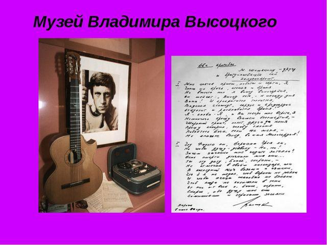 Музей Владимира Высоцкого