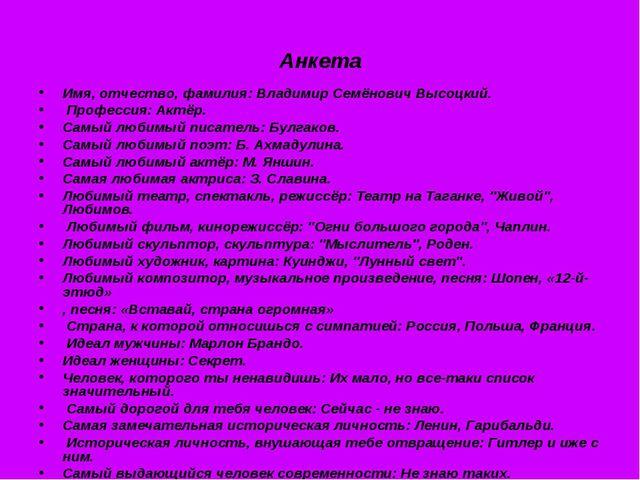 Анкета Имя, отчество, фамилия: Владимир Семёнович Высоцкий. Профессия: Актёр....