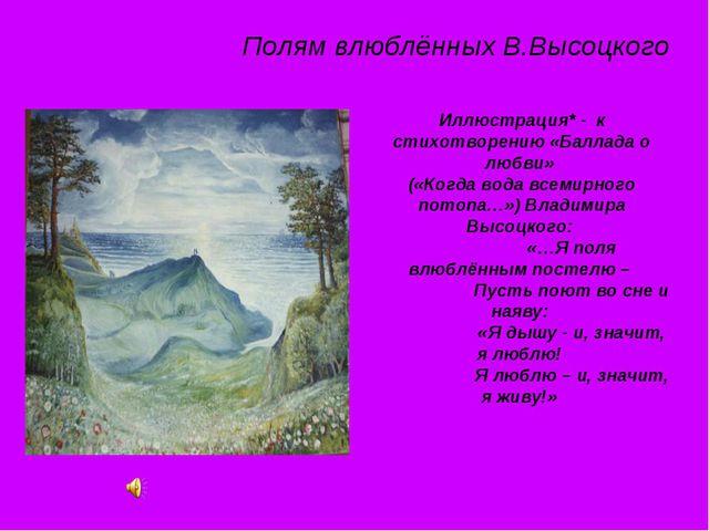 Полям влюблённых В.Высоцкого Иллюстрация* -к стихотворению «Баллада о любви...