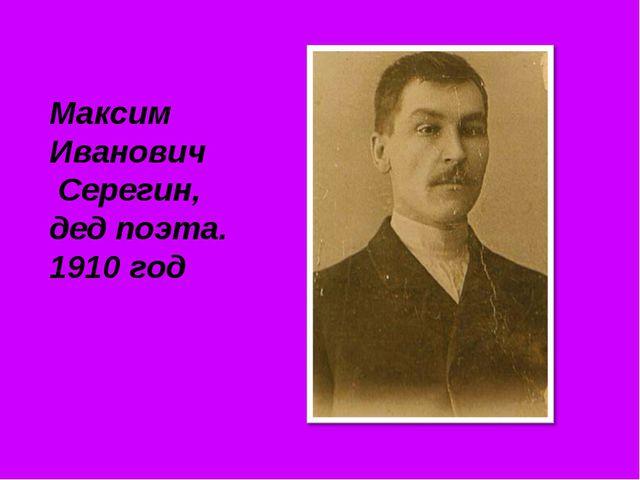 Максим Иванович Серегин, дед поэта. 1910 год
