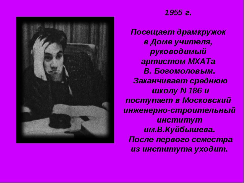1955 г. Посещает драмкружок в Доме учителя, руководимый артистом МХАТа В. Бог...