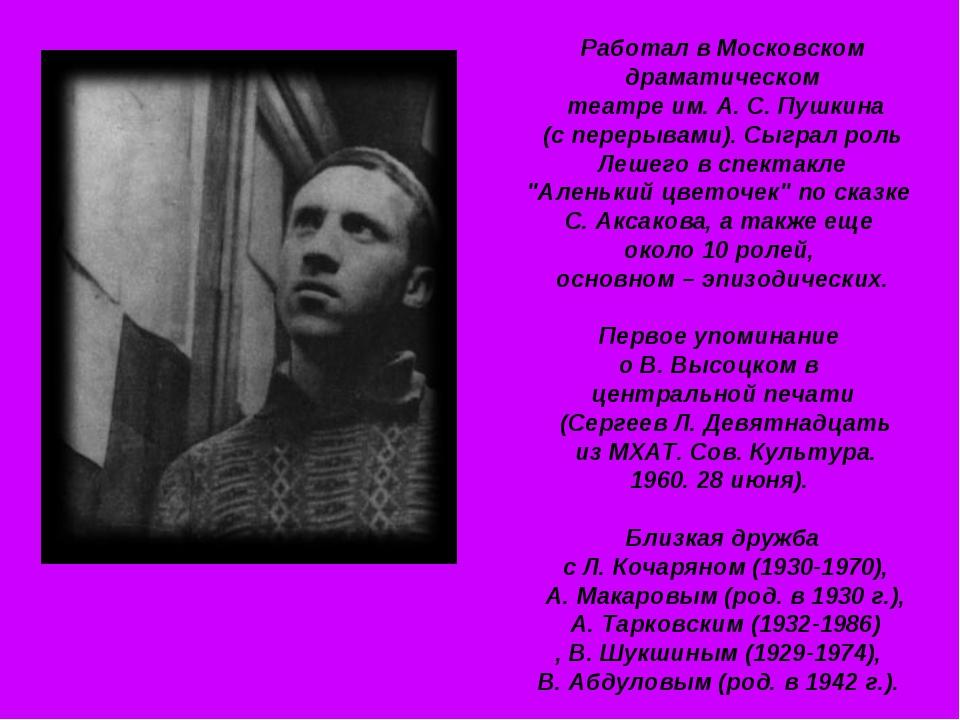 Работал в Московском драматическом театре им. А. С. Пушкина (с перерывами). С...