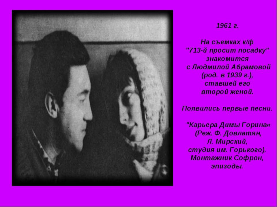 """1961 г. На съемках к/ф """"713-й просит посадку"""" знакомится с Людмилой Абрамовой..."""