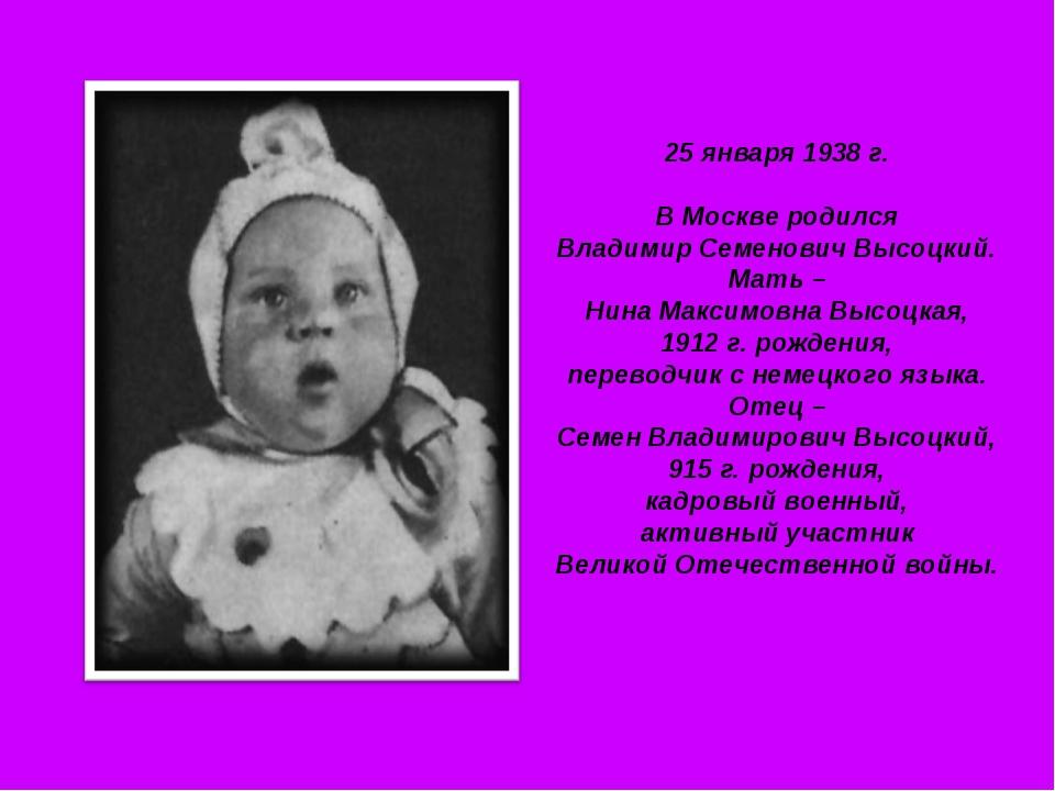 25 января 1938 г. В Москве родился Владимир Семенович Высоцкий. Мать – Нина...
