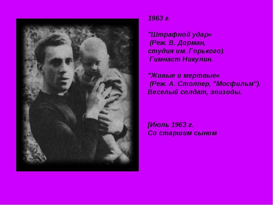 """1963 г. """"Штрафной удар« (Реж. В. Дорман, студия им. Горького). Гимнаст Никули..."""