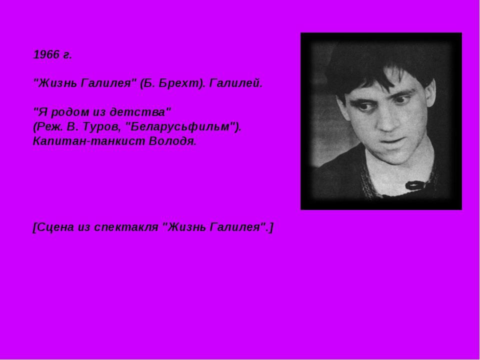 """1966 г. """"Жизнь Галилея"""" (Б. Брехт). Галилей. """"Я родом из детства"""" (Реж. В. Ту..."""