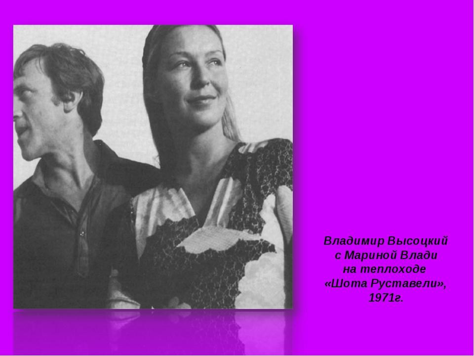 Владимир Высоцкий с Мариной Влади на теплоходе «Шота Руставели», 1971г.