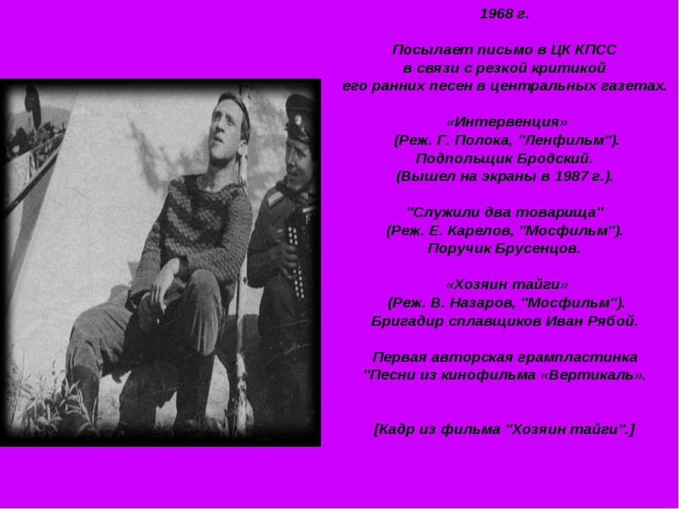 1968 г. Посылает письмо в ЦК КПСС в связи с резкой критикой его ранних песен...
