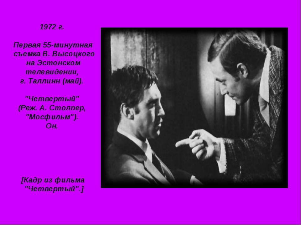 1972 г. Первая 55-минутная съемка В. Высоцкого на Эстонском телевидении, г. Т...